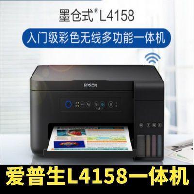 35844/【当天发货】爱普生L4158彩色连供加墨式大容量无线维信打印机