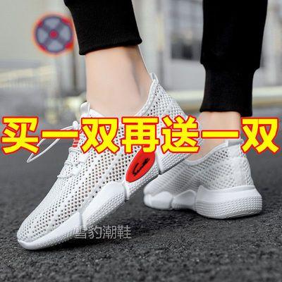 【买一送一】夏季透气男鞋休闲运动鞋韩版潮流百搭跑步鞋镂空网鞋