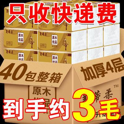 36889/【40包整箱够用半年】原木抽纸整箱批发家用餐巾纸妇婴面纸巾6包