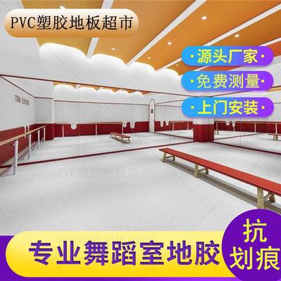 舞蹈室专用地胶幼儿园地板VC地板防滑耐磨环保地胶