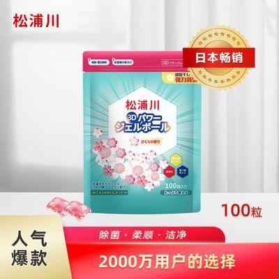 松浦川洗衣凝珠畅销日本持久留香洗衣液低泡留香珠洗衣除螨100颗