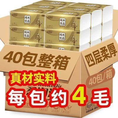 原木抽纸40包整箱批发家用餐巾纸妇婴面巾纸6包.加厚纸巾实惠家庭