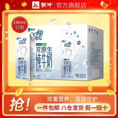 【4月产】未来星双原生纯牛奶全脂灭菌乳利乐苗条装190ml×12包