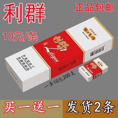 正品烟利群雪茄烟一条200支正宗烟批发买一送一抽烟替烟戒烟茶烟