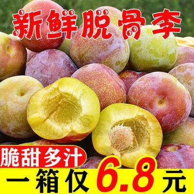 四川李子5斤脱骨李茵红李子水果脆李脆甜半边红新鲜应季1斤批发