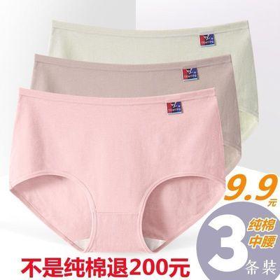 32072/女士内裤女100%纯棉裆中腰三角女内裤头薄款透气舒适少女学生夏季