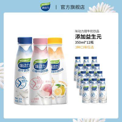 均瑶味动力350ml*12甜牛奶益生元儿童早餐饮品乳饮料原味/白桃味