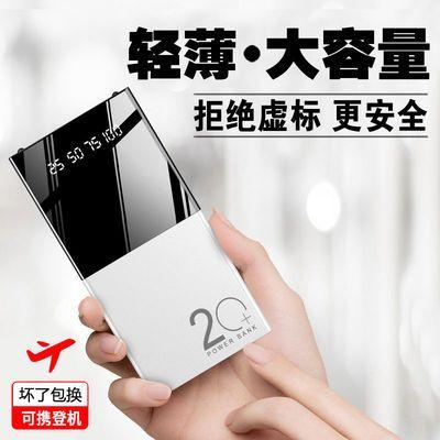 40906/充电宝20000快充耐用超薄大容量学生华为OPPO小米vivo苹果通用型