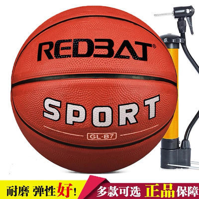 62893/学生专用篮球成人青少年7号4号5号3号儿童中小幼儿园室内外蓝球