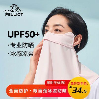 36699/伯希和防晒面罩户外夏季透气遮阳女全脸护眼护颈防紫外线骑行口罩