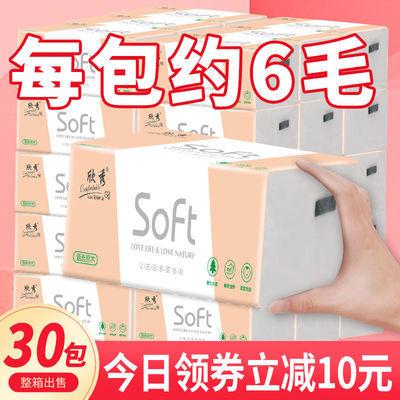【30包超低价】批发整箱家用实惠装卫生餐巾纸加厚妇婴面巾纸10包