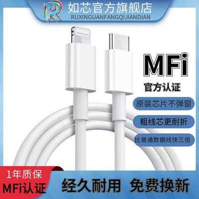 如芯苹果mfi认证线PD快充手机线加长iPhone X/6/8/11/12/Xs/Max