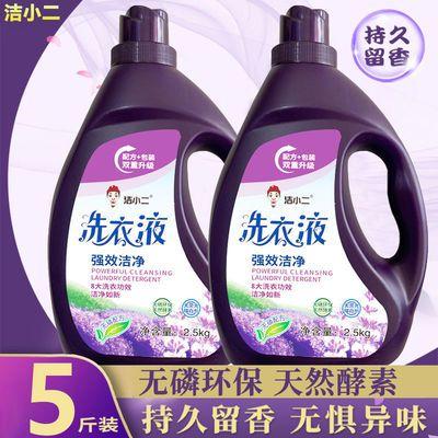 37754/【买一送一10斤】家庭装香氛洗衣液5斤深层洁净去渍持久留香无磷