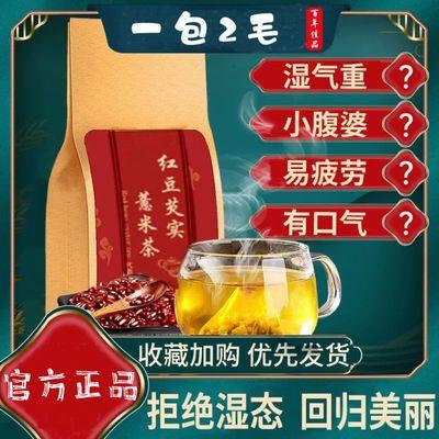 红豆薏米茶祛湿茶赤小豆大麦体内除湿养生组合花茶排湿气瘦身30包