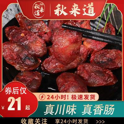 【秋来道】正宗麻辣香肠川味特产麻辣肠烟熏特产腊味农家特色腊味