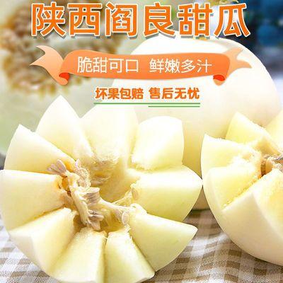 【产地直发】陕西阎良甜瓜新鲜当应季白皮甜瓜整箱5斤3斤10斤批发