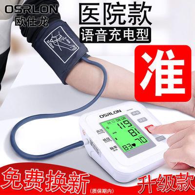 36764/医院同款血压测量仪充电器语音电子血压计量血压器家用高血压精准