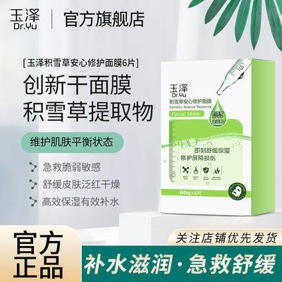 44932/补水保湿修护肌肤屏障玉泽积雪草修护干面膜玻尿酸