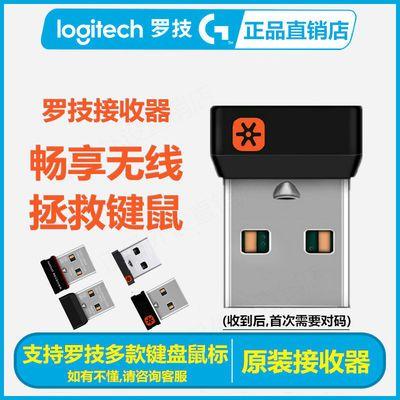 36391/罗技无线鼠标键盘优联接收器M215M280M325M330M545M720MX系列鼠标