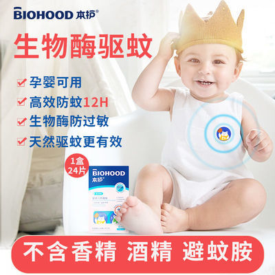 本护婴儿防蚊贴止痒膏儿童驱蚊神器防蚊喷雾紫草膏驱蚊手环