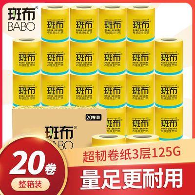 斑布125g10卷20卷竹浆本色原色竹纤维有芯卷纸卫生纸巾家用批发