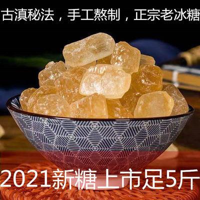 37162/云南黄冰糖正宗无添加纯手工小粒多晶单晶老冰糖批发价散装