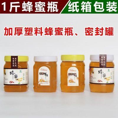78982/蜂蜜瓶子塑料罐一斤透明塑料瓶蜜糖罐1斤2斤5斤食品加厚带盖包邮