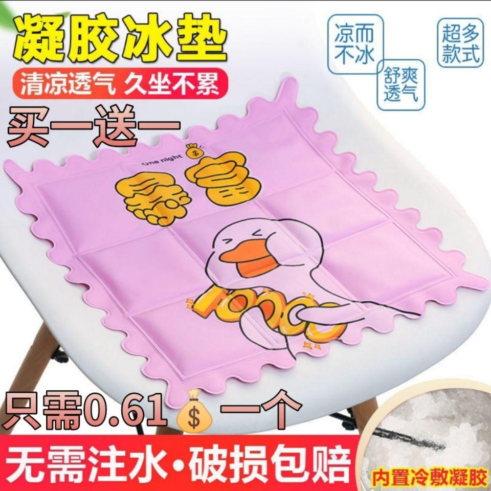 冰垫透气舒适坐垫车用办公室教室降温椅垫免注水凝胶冰凉枕冰凉垫