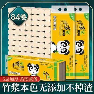 本色竹浆卫生纸纸巾厕所卷纸整箱家庭装批发大无芯家用手纸卷筒纸