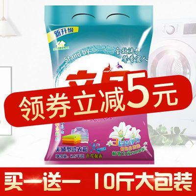 【买一送一10斤装】洗衣粉皂粉冷水速溶超强去污大包促销批发价