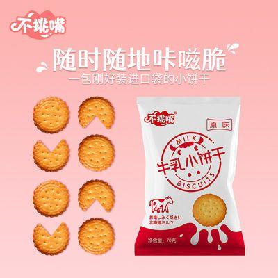 不挑嘴原味牛乳饼干休闲零食小吃早餐代餐糕点独立包装10连包
