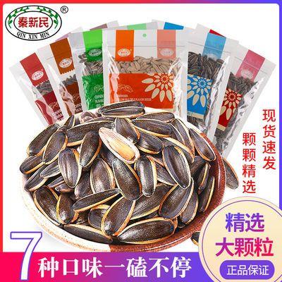 秦新民瓜子藤椒味焦糖味山核桃味五香红枣多味脱皮瓜子袋装小零食