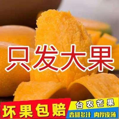 海南小台农芒果当季新鲜水果3/5/10斤装整箱批发包邮薄皮核中大果