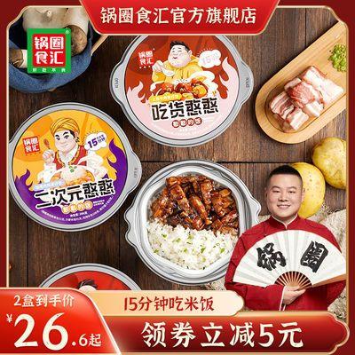 【2盒装】锅圈食汇自热米饭大份量 懒人批发方便速食自助自热饭