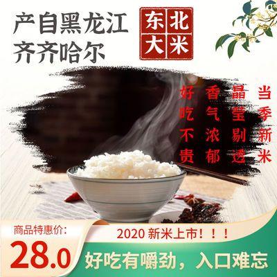 39935/五常稻花香20年新米粒葆蓓农家长粒香正宗东北大米10斤装批发直销