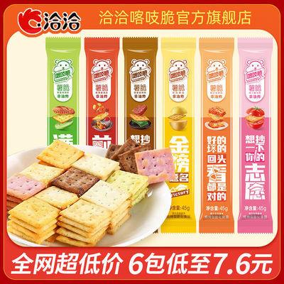 洽洽喀吱脆薯片35g*6支非油炸薯脆批发饼干休闲网红零食小吃薯条