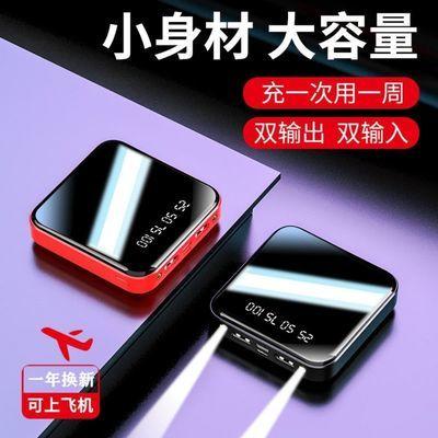 46041/迷你10000毫安快充电宝vivo5000OPPO移动电源所有手机通用便携型