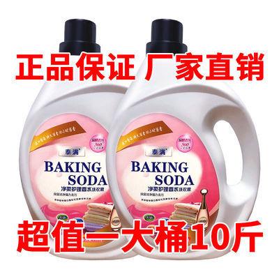 36390/【泰满】5斤/10斤大桶品牌冲量香氛持久留香植护洗衣液