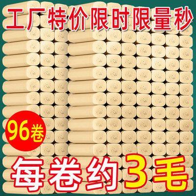 36936/【96卷加量工厂直发】竹浆本色卫生纸卷纸批发家用纸巾手卷纸24卷