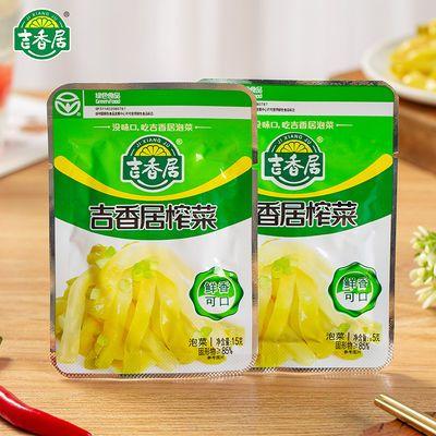 吉香居榨菜小包装微辣清淡佐餐咸菜小菜开味下饭菜15g*30/50袋