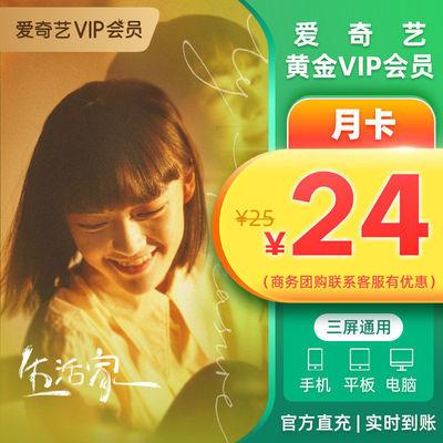【省钱月卡】爱奇艺vip会员 黄金会员月卡30天