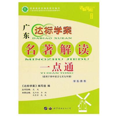 73956/2021新版 广东达标名著解读一点通 部编版 适用于初中七~九年级
