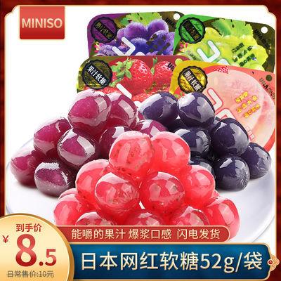 MINISO名创优品UHA悠哈酷露露葡萄网红软糖零食水果味爆浆儿童喜