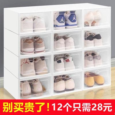 36839/12个装 塑料鞋盒收纳盒鞋子网红鞋柜鞋架神器省空间透明鞋盒家用