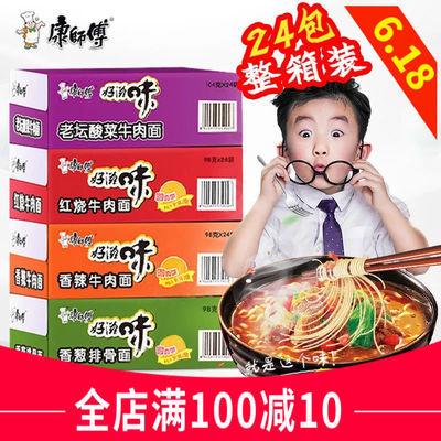57486/康师傅方便面整箱批发泡面袋装5/24好滋味酸菜红烧牛肉速食面条