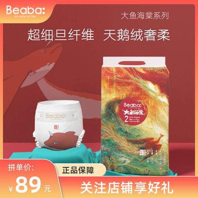 BEABA大鱼海棠纸尿拉拉裤超薄透气冬暖夏凉婴儿尿不湿S/M/L/XL