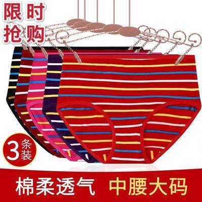 36632/3/4条中老年人加肥加大宽松内裤女棉柔舒适透气大码中腰女士内裤