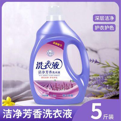 【特价5-10斤】大桶天然薰衣草香洗衣液超强去污持久留香低泡易漂
