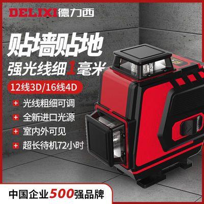34916/德力西红外线水平仪绿光12线进口高精度全自动调平贴地仪可调粗细