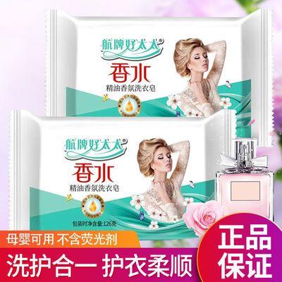 37144/正品航牌好太太香水洗衣皂肥皂除菌去血渍女士内衣裤专用皂去污
